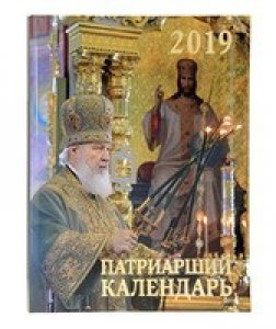Патриарший Календарь_новый размер