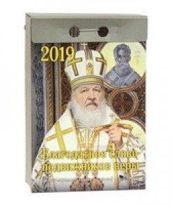 Православный календарь Благодатное слово подвижников веры_новый размер