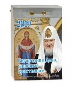 Православный календарь БогородицеДево, упование христианом_новый размер