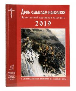 Православный календарь Днесь смыслом наполняя